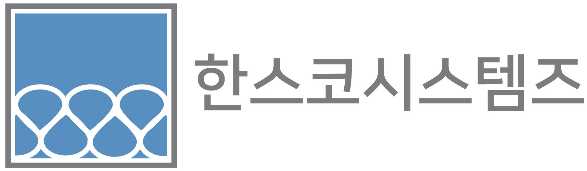 한스코시스템즈 홈페이지